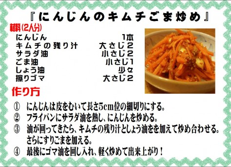 にんじんのキムチごま炒め>