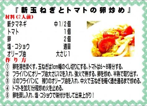 新玉ねぎとトマトの卵炒め>