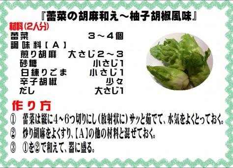 蕾菜の胡麻和え~柚子胡椒風味>