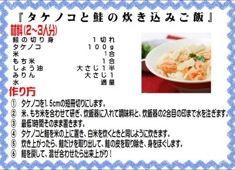 タケノコと鮭の炊き込みご飯>