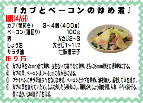 カブとベーコンの炒め物>