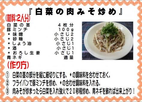 白菜の肉みそ炒め>