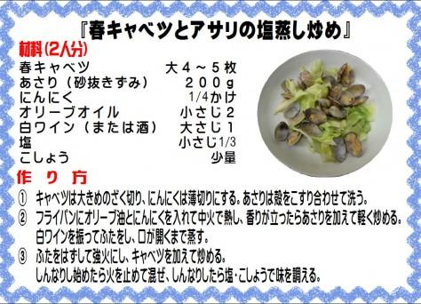 春キャベツとアサリの塩蒸し炒め>