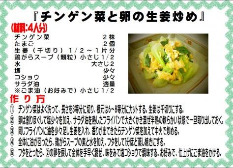 ちんげん菜と卵の生姜炒め>