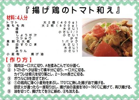 揚げ鶏のトマト和え>