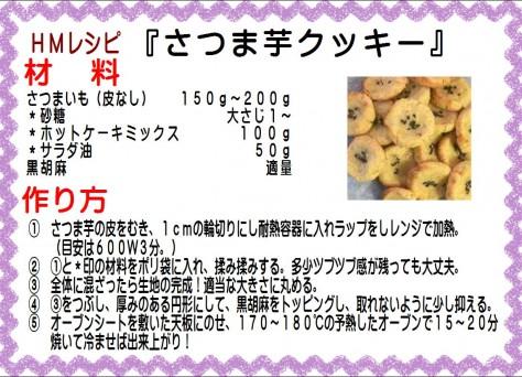 さつま芋クッキー>