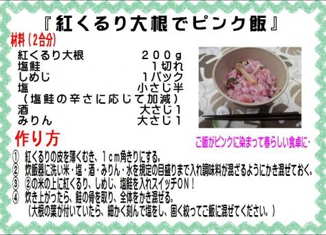 紅くるり大根でピンク飯>