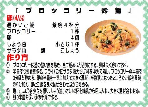 ブロッコリー炒飯>