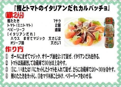 鰹とトマトのイタリアンだれカルパッチョ>