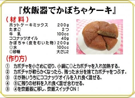 炊飯器でかぼちゃケーキ>