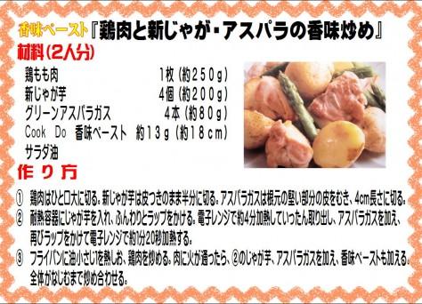 豚肉と新じゃが・アスパラの香味炒め>