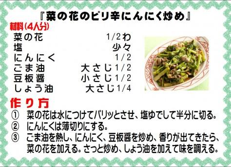 菜の花のピリ辛にんにく炒め>
