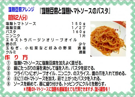 塩麹豆腐と塩麹トマトソースのパスタ>