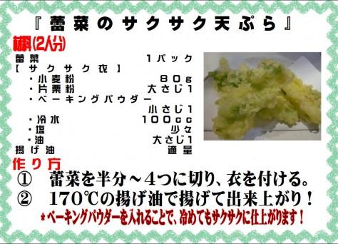 蕾菜のサクサク天ぷら>