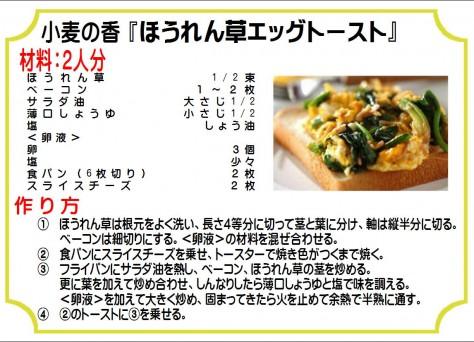 ほうれん草エッグトースト>