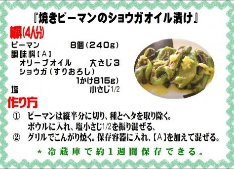 焼きピーマンのショウガオイル漬け>
