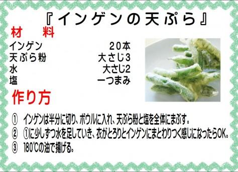 インゲンの天ぷら>