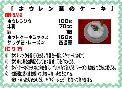 ホウレン草のケーキ>