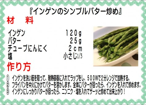 インゲンのシンプルバター炒め>