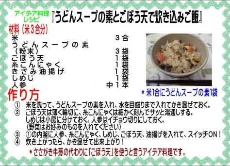 うどんスープの素とごぼう天で炊き込みご飯>