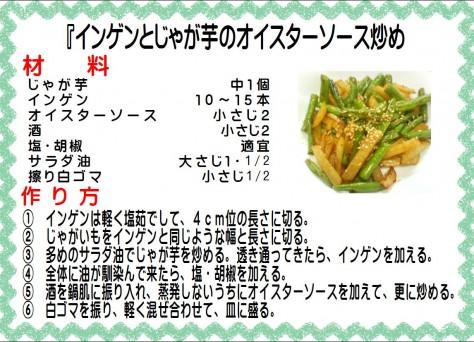 インゲンとじゃが芋のオイスターソース炒め>