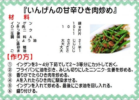 いんげんの甘辛ひき肉炒め>