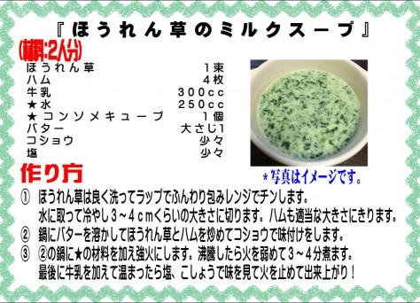 ほうれん草のミルクスープ>