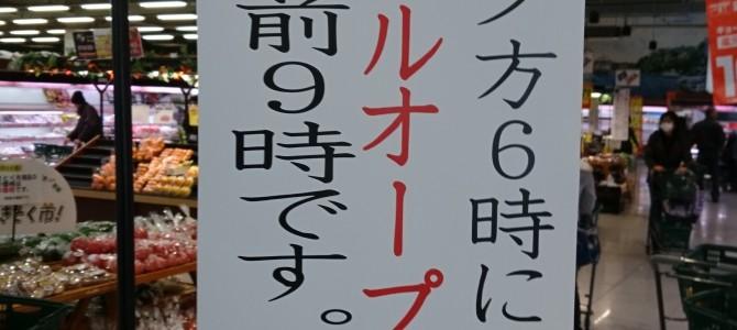 1月9日 沖浜改装お休みに入ります❗