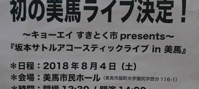 緊急告知です!8月4日 脇町ミライズ店にて
