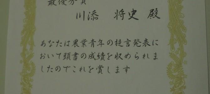 弁論大会で川添将史さんが最優秀賞を獲得されました!徳島県大会!