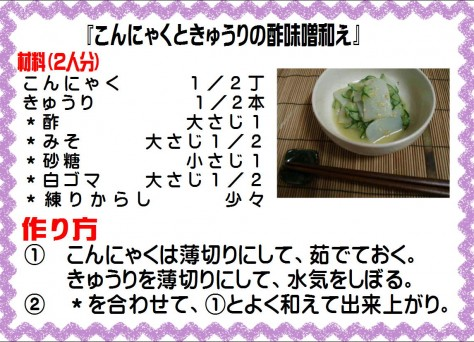 こんにゃくときゅうりの酢味噌和え>