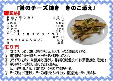 鮭のチーズ焼き きのこ添え>