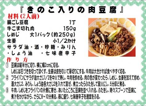 きのこ入りの肉豆腐>