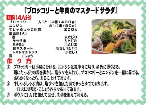 ブロッコリーと牛肉のマスタードサラダ>