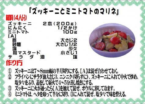 ズッキーニとミニトマトのマリネ>