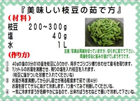 美味しい枝豆の茹で方>