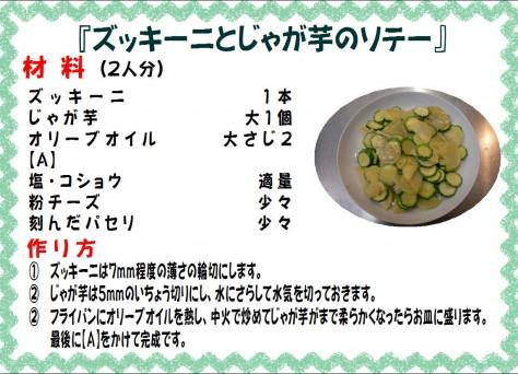 ズッキーニとじゃが芋のソテー>