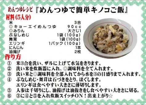 めんつゆで簡単キノコご飯>