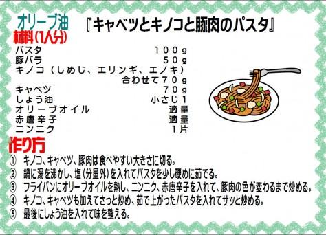 キャベツとキノコと豚肉のパスタ>
