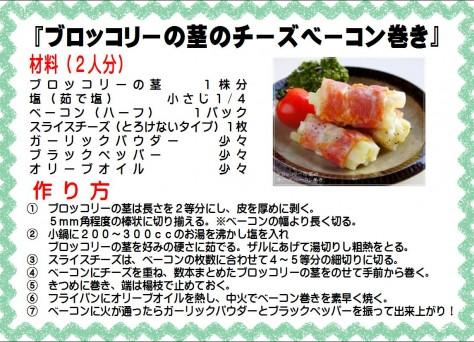 ブロッコリーの茎のチーズベーコン巻き>