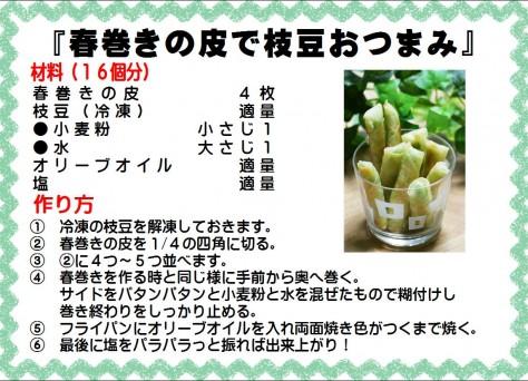 春巻きの皮で枝豆おつまみ>