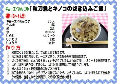 秋刀魚とキノコの炊き込みご飯>