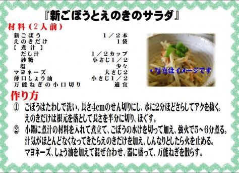 新ごぼうとえのきのサラダ>