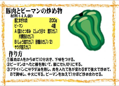 豚肉とピーマンの炒め物>