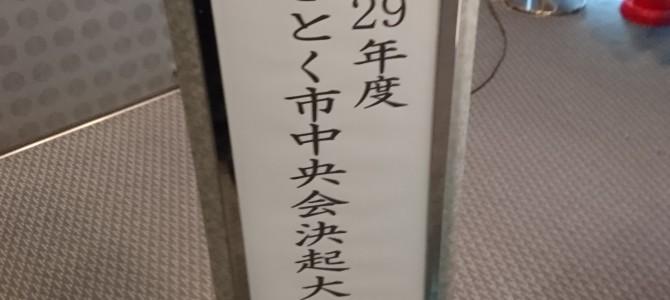 12月1日 すきとく決起集会 総会が行われました!