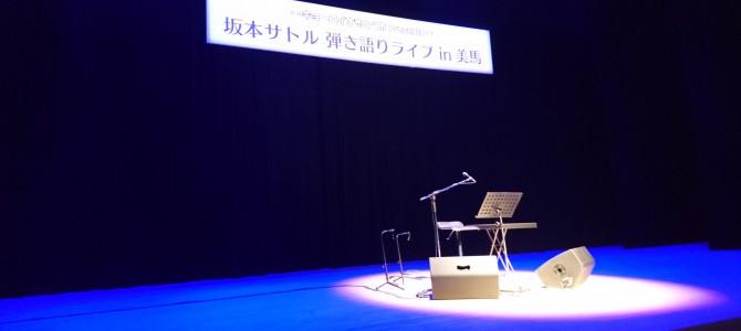 8月4日 本日は坂本サトル様初ライブ☆